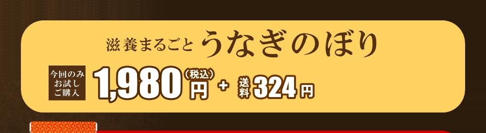 滋養まるごとうなぎのぼり 1,980円(税込)+送料324円