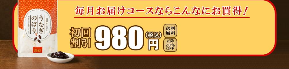 定期(毎月お届け)コースならこんなにお得 初回半額1袋当たり980円(税込)送料 毎回20%OFF