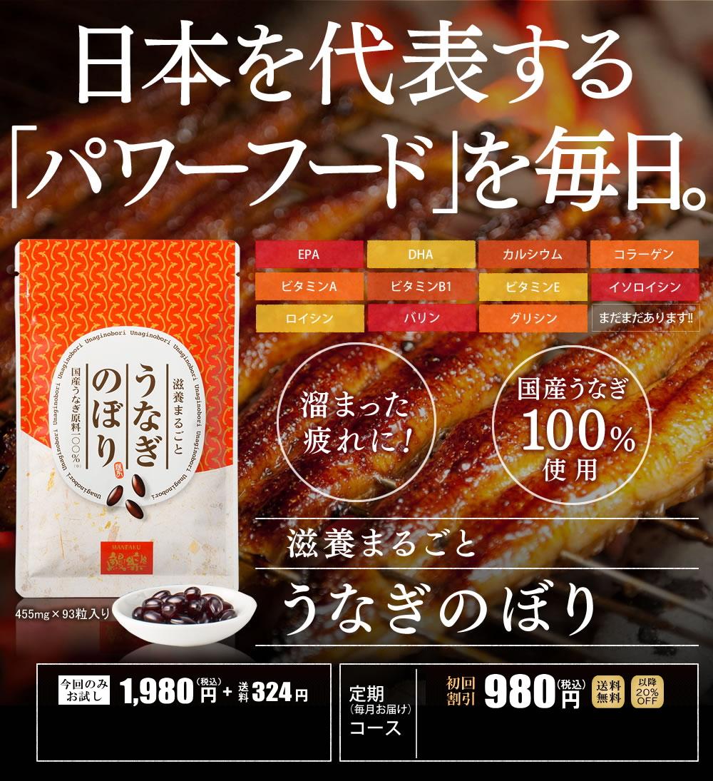 日本を代表する「パワーフード」を毎日。滋養まるごとうなぎのぼり